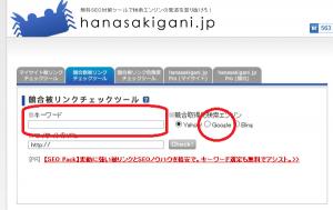 hanasakigani.jp