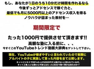 YouTubeトレンド動画大辞典